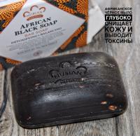 Nubian Heritage Африканское черное мыло (141 гр)